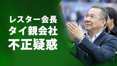 岡崎所属レスター会長に不正疑惑。親会社がタイ政府から告発