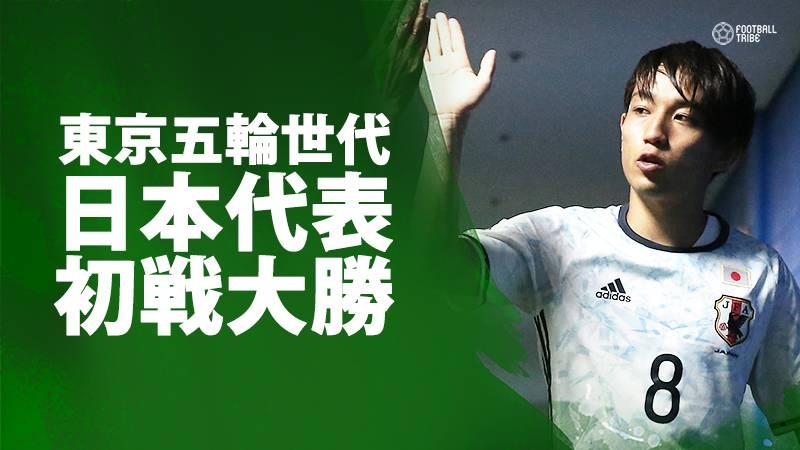 東京五輪世代日本代表、AFCU-23選手権予選の初戦大勝。三好、小松らがゴールラッシュ