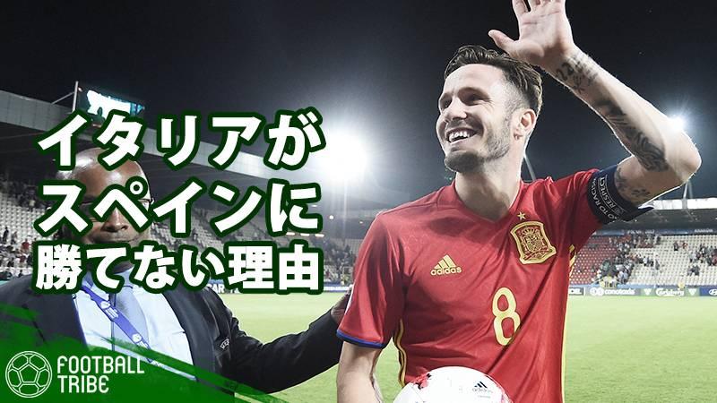 イタリアがスペインに勝てない理由。U-21 欧州選手権で敗れた2つの敗因