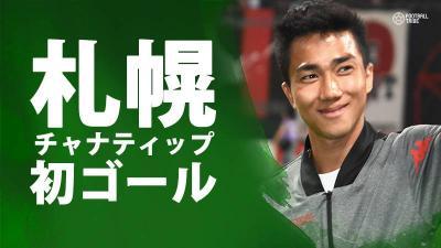 タイの英雄チャナティップ、練習試合で移籍後初ゴール。母国のJ放送実現にも貢献
