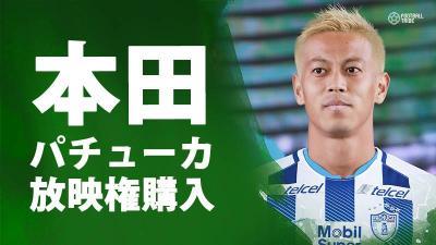 本田、自らパチューカの試合放映権購入へ。日本向けにテレビ配信か
