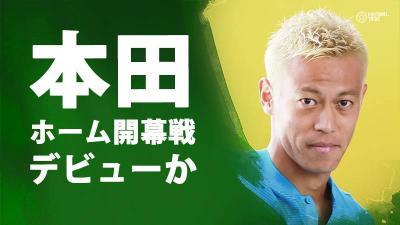 本田、今週末にもパチューカデビューか。ホーム開幕戦で終了間際にプレーの可能性
