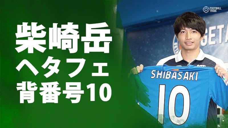 柴崎、ヘタフェの背番号10番に就任「リーガは世界最高のリーグ。上位に導きたい」