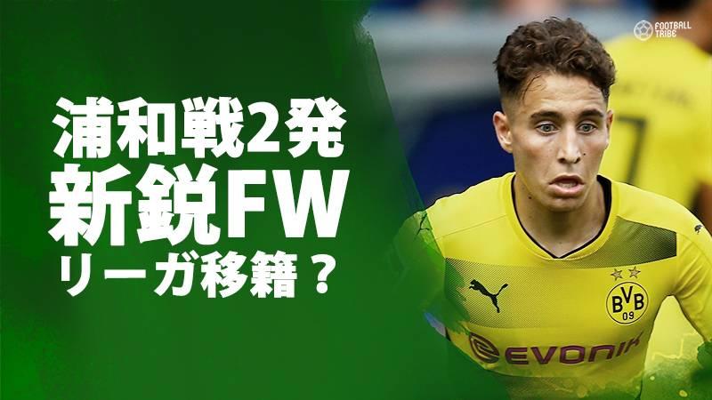 浦和戦2ゴールのドルトムント若手FWがリーガ移籍か。首脳陣から低評価で放出候補に