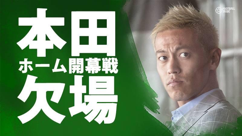 本田、今節でのパチューカデビューならず。チームは開幕から2連敗を喫す