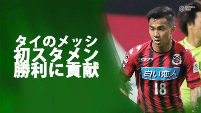 """""""タイのメッシ""""が札幌でJデビュー。ジェイはJ復帰戦で浦和相手にゴール決める"""