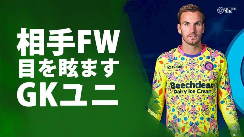 奇抜すぎるGKユニをイングランド4部クラブが発表「相手FWの目を眩ます効果期待」