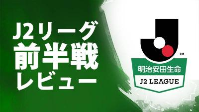 "J2は世界で最も""予想不可能""なリーグ。16チームが昇格を争う戦国時代に【J2リーグ前半戦レビュー】"
