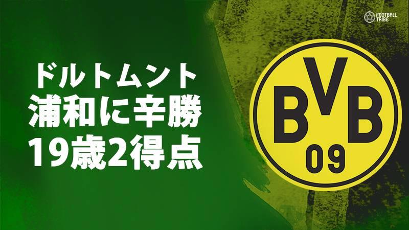 ドルトムントが浦和に辛勝。19歳期待の若手モルが2ゴールの大活躍