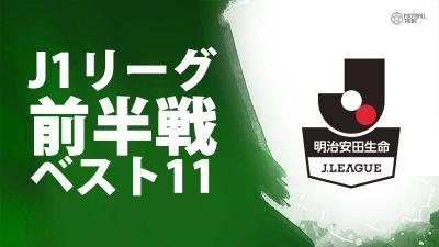 2017年J1リーグ前半戦ベストイレブン。C大阪から最多3選手が選出