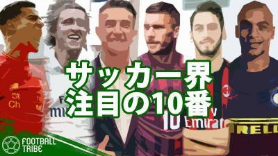 本田の後釜、レアル&ユーベ新10番…今、注目の背番号10番を背負う選手たち