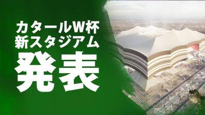 カタールW杯、4万人収容の新スタジアム構想を発表。冷却システムも導入【動画あり】
