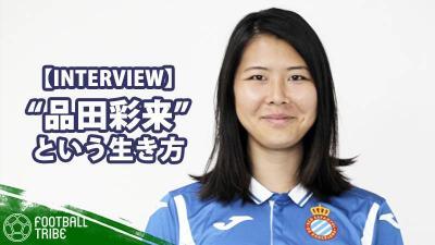"""24歳で海外4ヶ国でプレー。エスパニョールで挑戦する""""品田彩来""""という生き方【INTERVIEW】"""