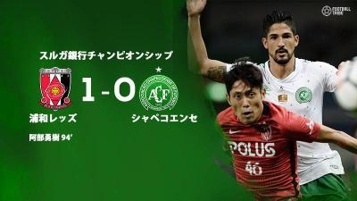 シャペコエンセ来日のスルガ銀行杯が開催。記念ユニで浦和と対戦