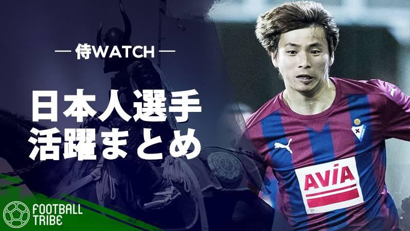 エイバル乾が開始41秒での先制弾含め2ゴールをマーク。海外日本人選手の活躍まとめ【侍WATCH】