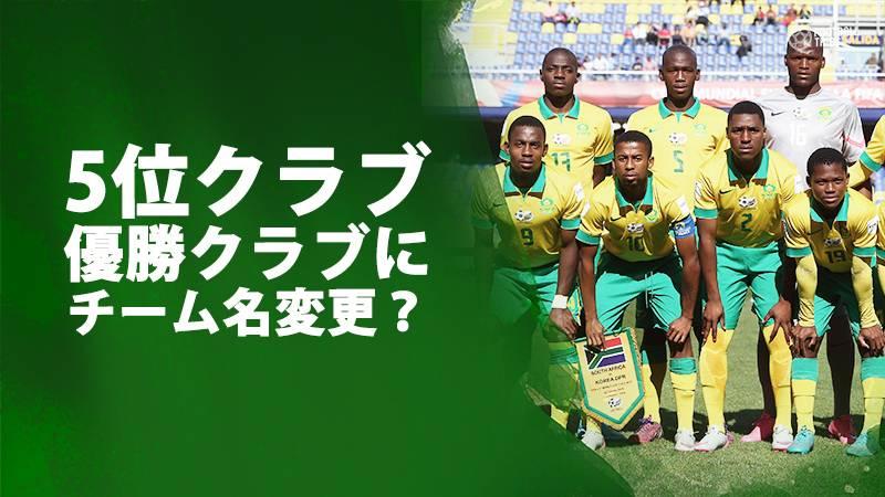 南アフリカで5位のクラブがリーグ優勝チームを買収して改名。チームの宣伝に利用する珍事