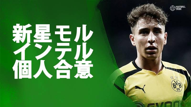 浦和戦2発のエムレ・モル、インテルと個人合意。クラブ間での合意を目指す