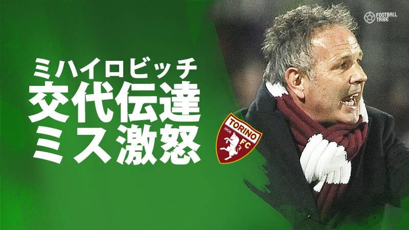 トリノ監督ミハイロビッチ氏、指示と異なる選手の交代で激怒。コーチを突き飛ばす事態に