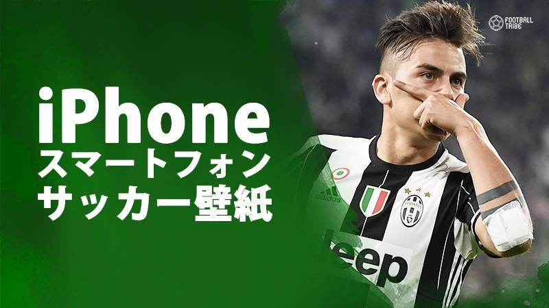 パウロ・ディバラ│サッカー壁紙│スマートフォン iPhone用 壁紙