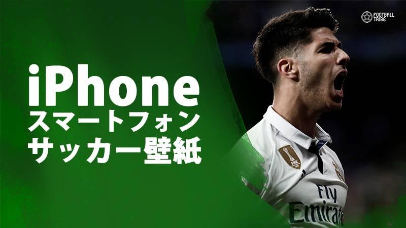 マルコ・アセンシオ│サッカー壁紙│スマートフォン iPhone用 壁紙