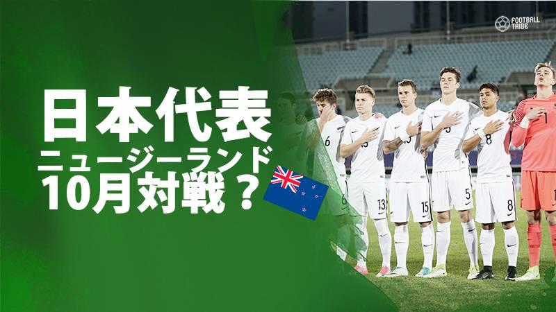 日本代表、10月開催のキリンチャレンジカップの相手はニュージーランドか。豪州クラブ監督がリーク