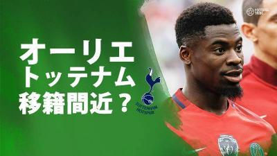 PSGのDFオーリエ、トッテナムへ移籍か。クラブが移籍容認の構え