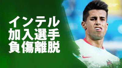 インテル、新加入選手が早くも負傷。ポルトガル代表を離脱