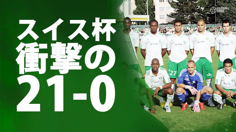 スイスカップで衝撃のスコア。21-0で2部クラブが5部クラブを圧倒