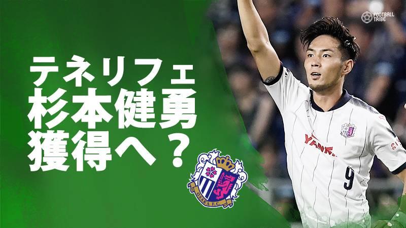 柴崎前所属テネリフェがC大阪FW杉本の獲得に興味示す。地元メディアが報じる