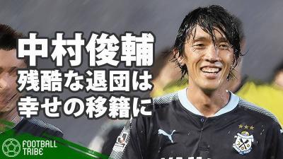 """中村俊輔は39歳でもJリーグNo.1の一人であり続ける。""""残酷な退団""""が磐田、横浜FM、俊輔の全員にとって幸せの移籍となった理由"""
