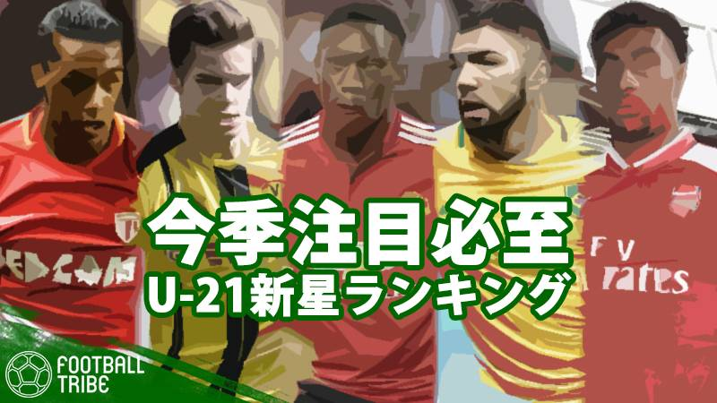 英紙選定U-21新星トップ20。今季注目の若手選手がズラリ【20位~11位編】