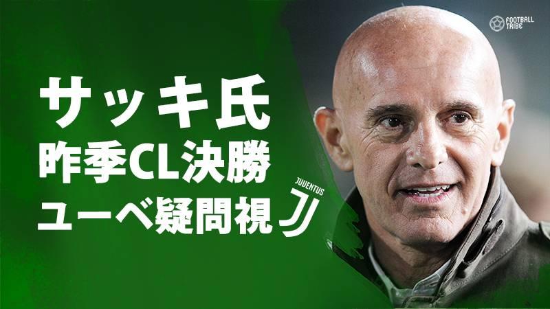 元ミラン監督のサッキ氏、昨季CL決勝のユーべに疑問視「彼らは15分しかプレーしていない」