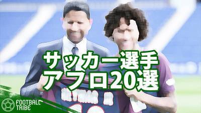 """なぜサッカー選手は""""アフロヘアー""""に行き着くのか。古今東西ソウルを感じさせる名選手20選"""