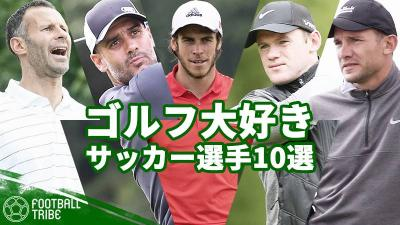 サッカー界で人気の趣味。ルーニー、シェフチェンコ、ベイル…ゴルフを愛するサッカー選手・監督10選
