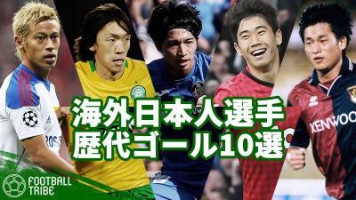 海を渡り、ゴールで名を歴史に刻んだ侍たち。本田圭佑、中田英寿、柴崎岳…海外日本人選手ゴール10選