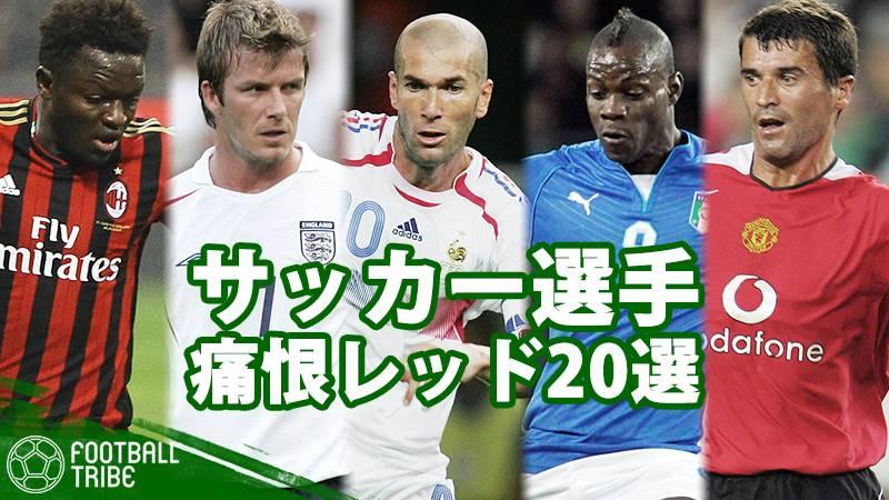 サッカー界、痛恨の退場劇。ジダン、ベッカム、槙野智章…伝説のレッドカード20選