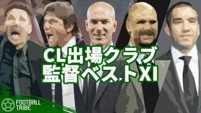 UEFA選定CL出場チーム監督ベスト11。あの元名選手たちが選出