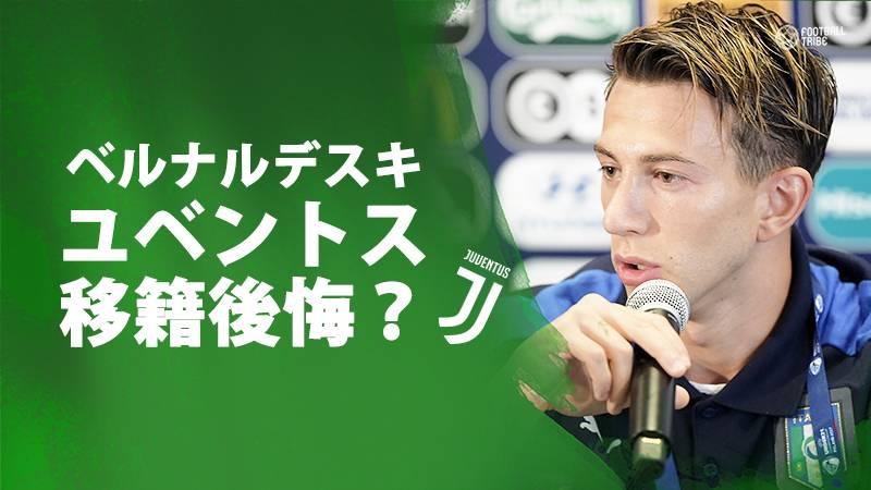 ベルナルデスキ、ユベントス移籍を後悔か。古巣OBの元イタリア代表レジェンドが指摘