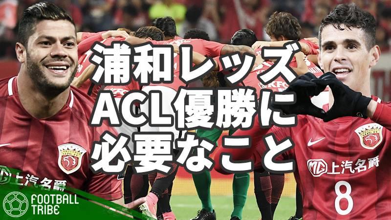 浦和がACL優勝するために必要なこと。崖っぷちで挑む準決勝、上海上港に打ち勝てるか