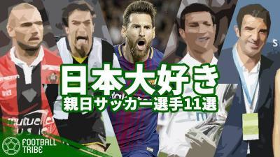 スター選手に愛される国、日本。メッシ、Cロナ、デルピエロ…親日家サッカー選手11選