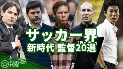 """新時代の名将は誰だ。ナーゲルスマン、インザーギ、尹晶煥…サッカー界の次世代""""青年監督""""20選"""