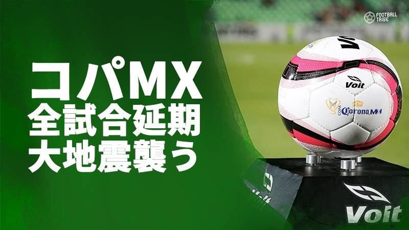 コパMX、本田パチューカの一戦も含めて全試合延期に。メキシコでM7.1の大地震が発生