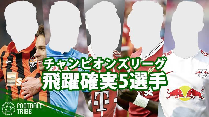 CLで絶対に注目すべき選手たち。イタリア実況者が選出する飛躍確実のタレント5選