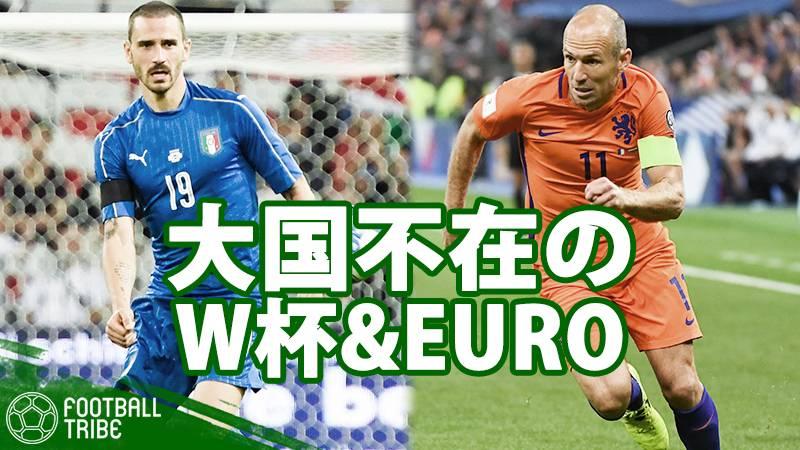 ロシアW杯にイタリア&オランダ不在の可能性。サッカー史、大国不在のW杯&EURO8選