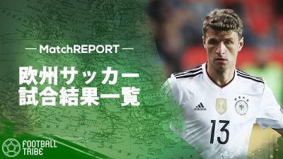 首位を独走するドイツはチェコと激突。6試合11ゴールのレバンドフスキは躍動するか【W杯欧州予選試合結果一覧】