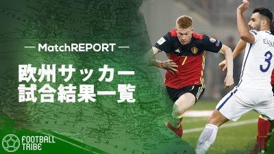 ベルギーが本大会出場をかけてギリシャと対戦。フランス、オランダなども登場【W杯欧州予選試合結果一覧】