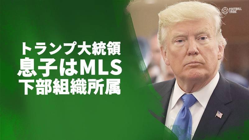 米大統領トランプ氏の息子がMLSのDCユナイテッド下部組織に。すでに4試合に出場
