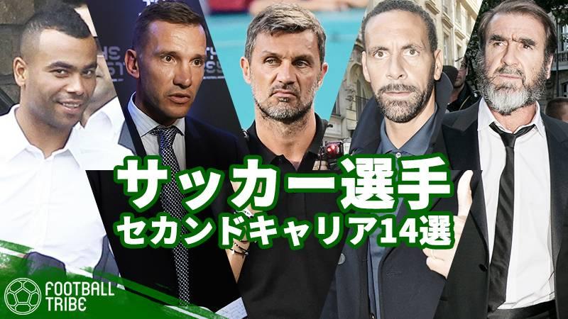 サッカー選手のセカンドキャリアが面白い。マルディーニ、中田英寿、ファーディナンド…引退後の意外な職業14選