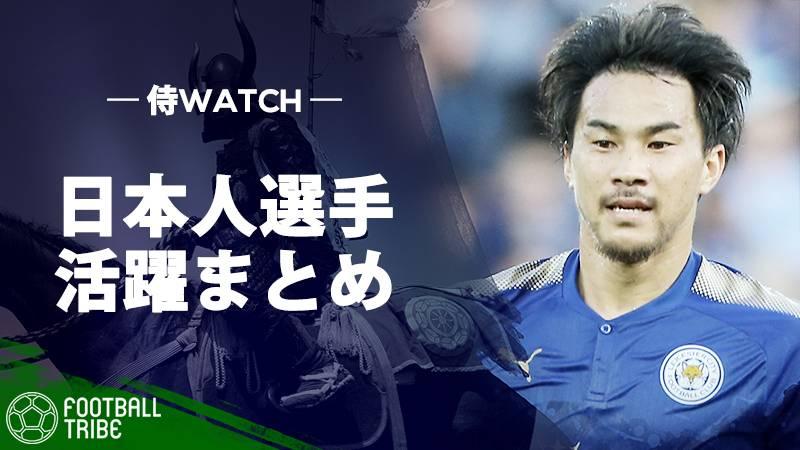 レスター岡崎が今季2ゴールのリバプール戦で途中出場も敗れる。海外日本人選手の活躍まとめ【侍WATCH】