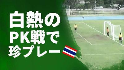タイで行われたPK戦で珍事件。一度はポストに当たったボールが…【動画あり】
